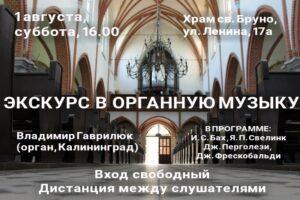 Экскурс в органную музыку