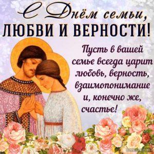 8 июля день семьи, любви и верности!