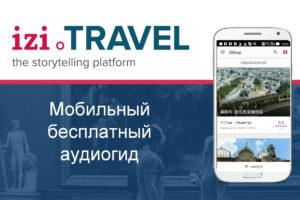 Аудио-гид по городу – Черняховск!