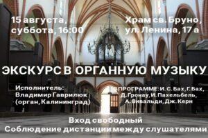 Экскурсия в органную музыку